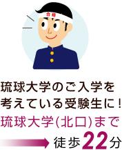 琉球大学のご入学を考えている受験生に!琉球大学まで徒歩22分