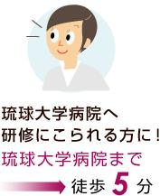 琉球大学病院へ研修にこられる方に!琉球大学病院まで徒歩7分