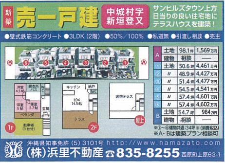 建売住宅 中城村登又・新垣サンヒルズタウン・テラスハウス間取り図