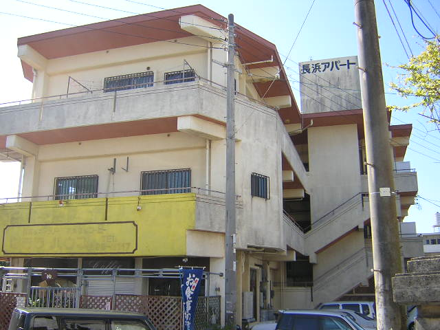 長浜アパート